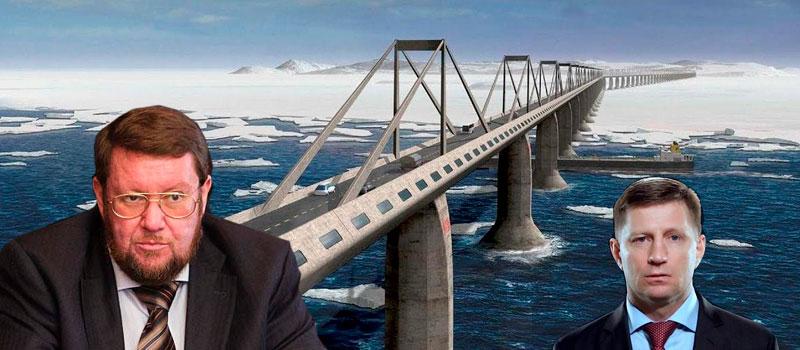 Мост на Сахалин с арестом Фургала не связан