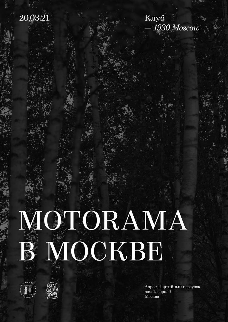 Группа MOTORAMA в Москве