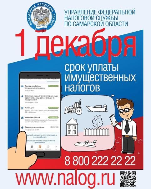 В Самарской области началась массовая рассылка сво...