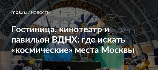 Гостиница, кинотеатр и павильон ВДНХ: где искать «космические» места Москвы