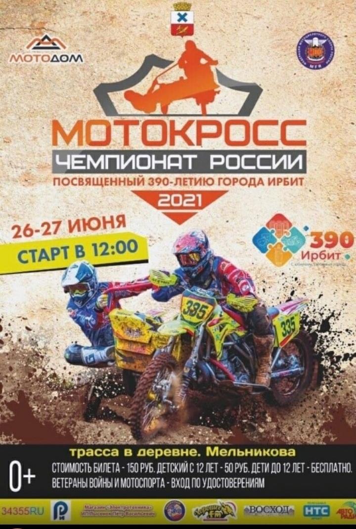 Чемпионат России по мотокроссу 2021