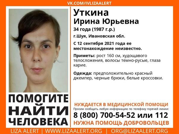 Внимание! Помогите найти человека!Пропала #Уткина ...