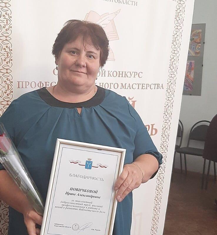 Председатель профсоюзного комитета работников культуры Петровского района Ирина Новичкова в день профессионального праздника была награждена Благодарностью губернатора Саратовской области