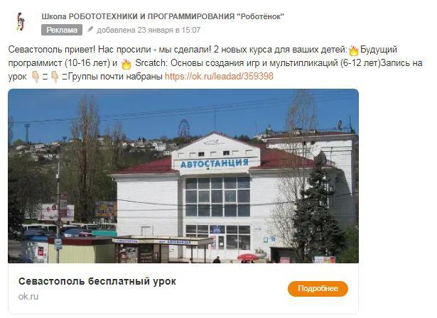 Кейс: 816 лидов из «ОК» для детского образовательного проекта «РОБОТЁНОК», изображение №15