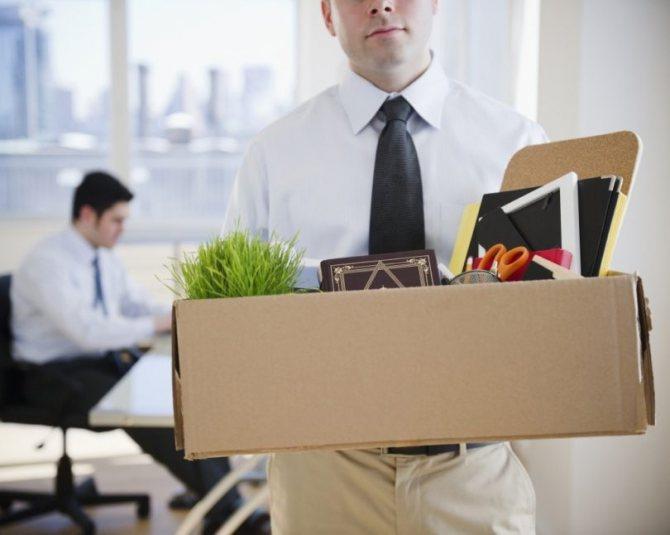 что делать работнику и работодателю