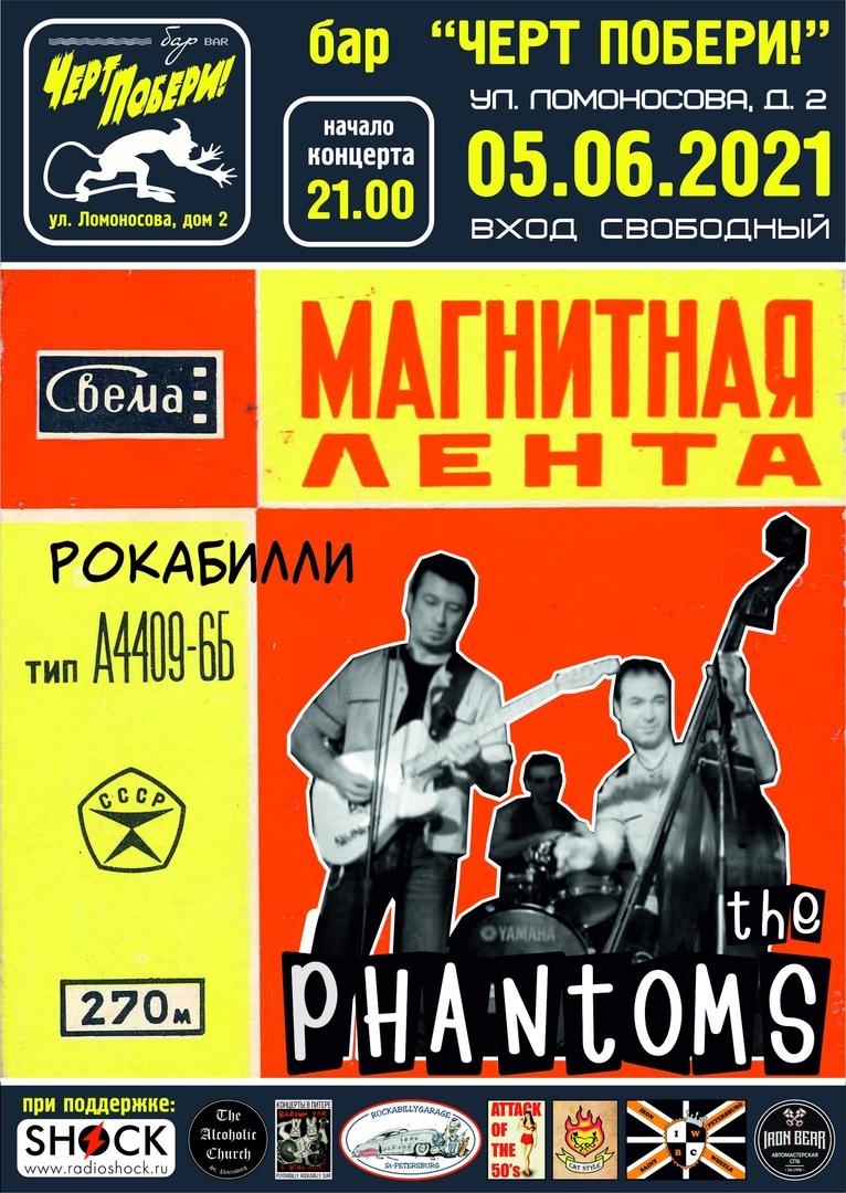 05.06 The Phantoms в ретро-баре ЧП!