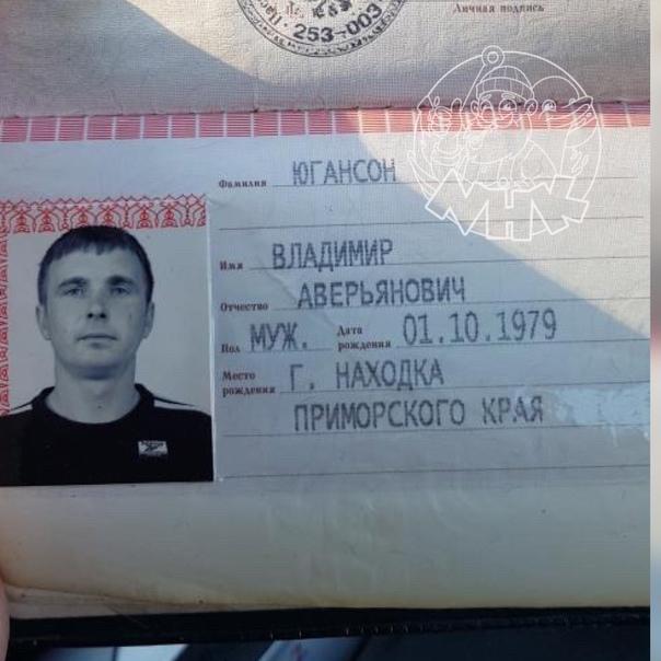 #отподписчика Найден паспорт, обращаться Ро телефо...