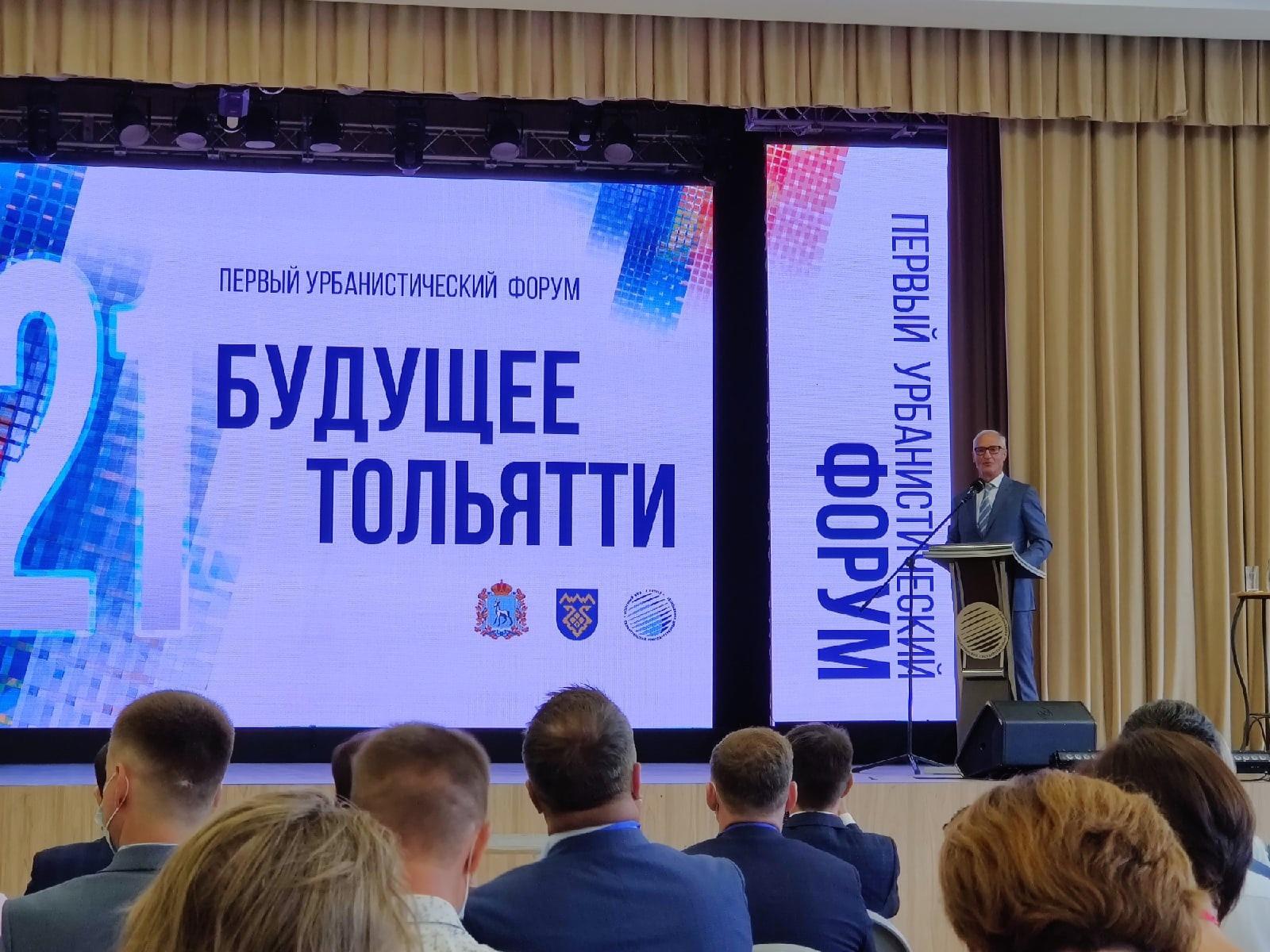 «Будущее Тольятти»