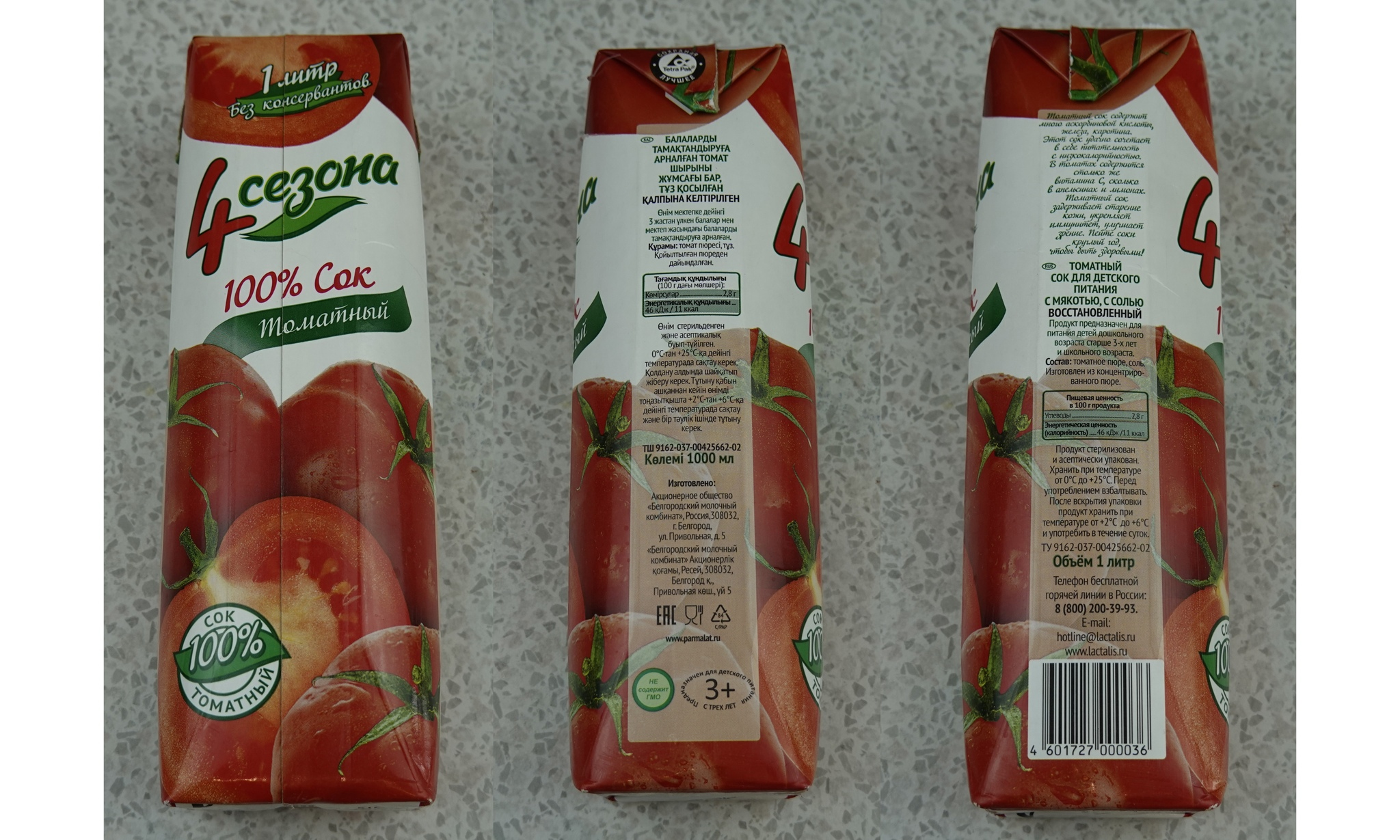 36 оттенков томатного сока. Разбор восстановленного сока