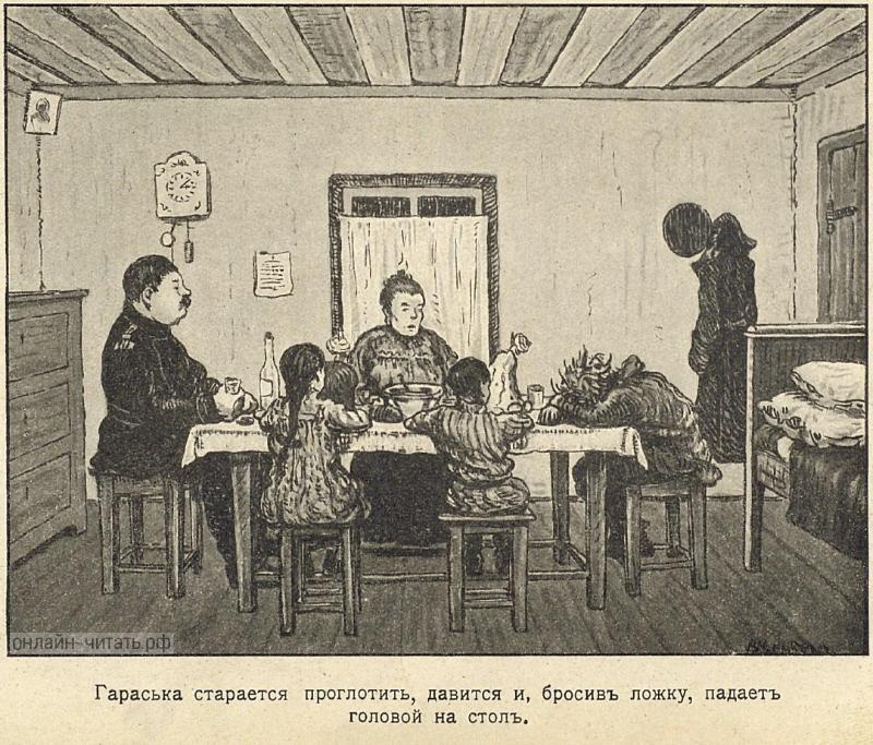 Иллюстрация В. Чемберса (1910 г.) к рассказу Л. Андреева «Баргамот и Гараська»