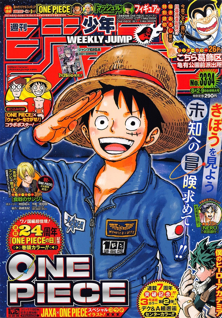 One Piece Scan 1019, image №1