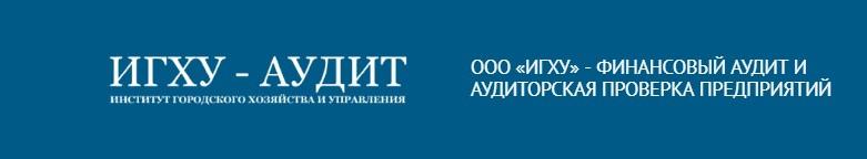 Услуги налогового аудита в Москве