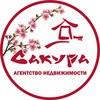 Sakura An