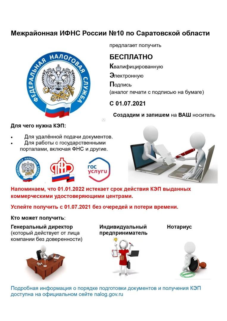 О представлении в ФНС России документов, используемых при переходе на налоговый мониторинг