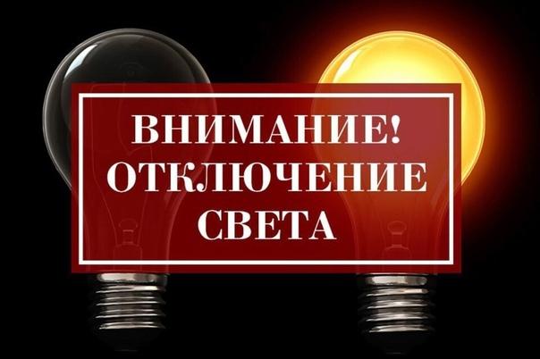 💡МУП «ЭТС» информируют жителей п. Гончарка, п. Кирзавод, ...