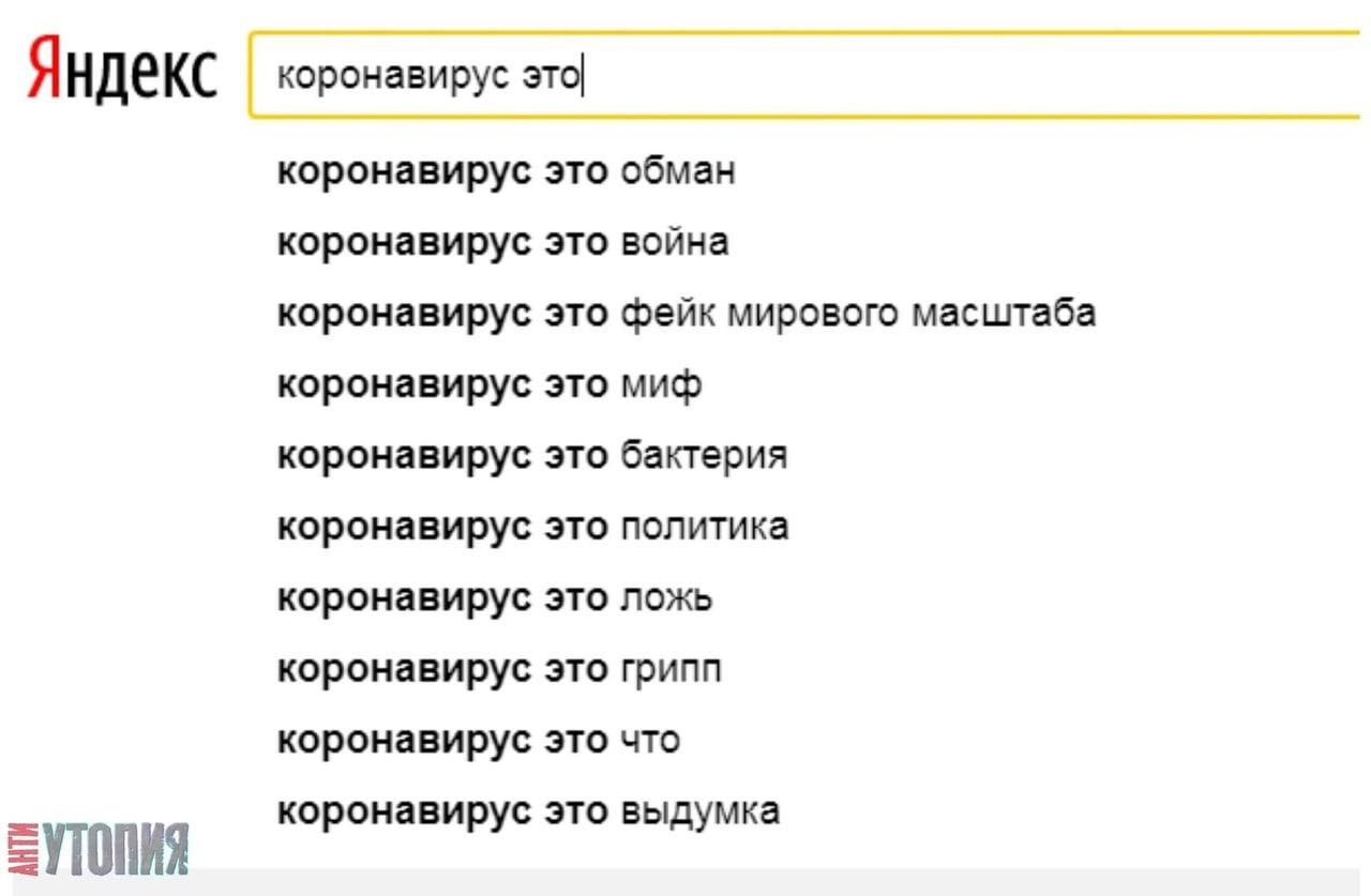 Секта СВИДЕТЕЛЕЙ КОРОНАВИРУСА 66600