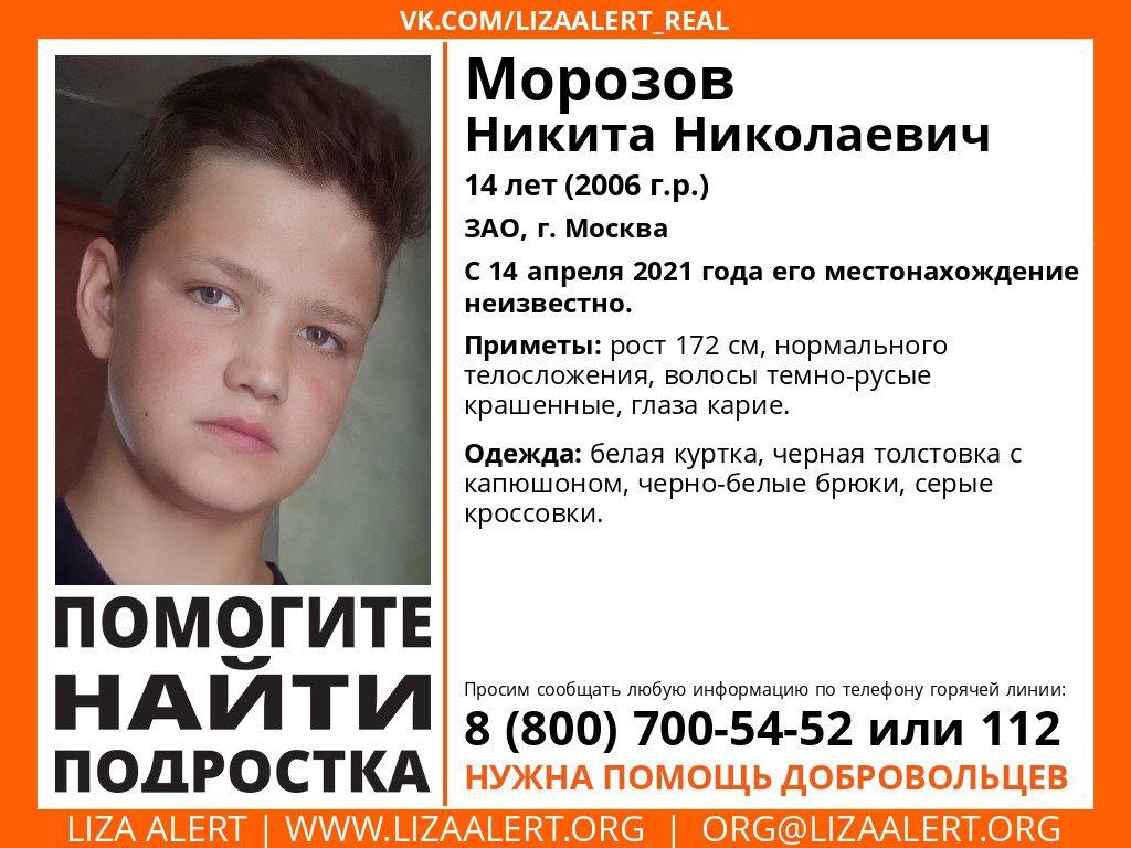 Внимание! Помогите найти подростка! Пропал #Морозов Никита Николаевич, 14 лет, ЗАО, г