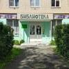 Центральная районная библиотека ГО Богданович