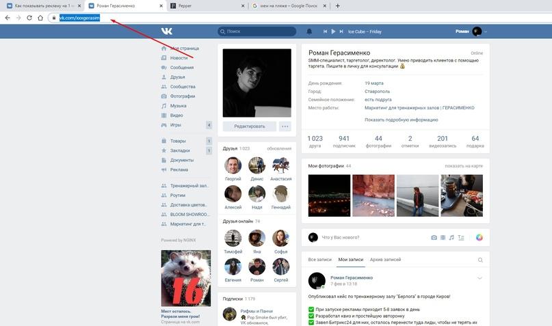 Как показывать рекламу на 1 человека ВКонтакте?, изображение №2