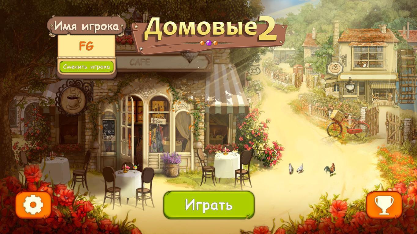 Домовые 2: Возвращение | Brownies 2: Return Multi (Rus)