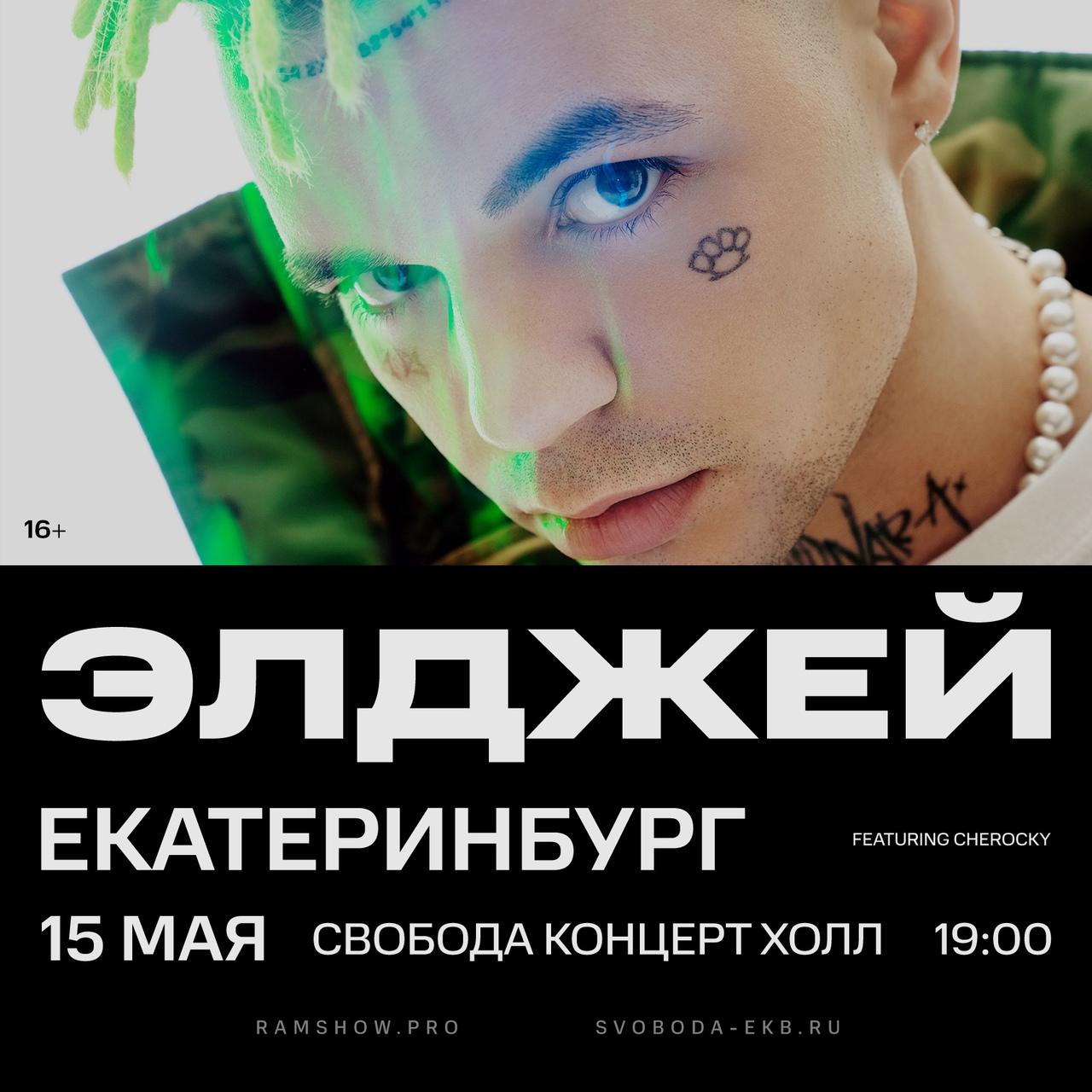 Афиша Екатеринбург ЭЛДЖЕЙ / 15 МАЯ / СВОБОДА / Екб