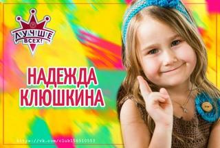 Надежда Клюшкина (Участница - шоу лучше всех)