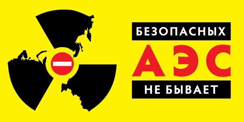 Афиша Нижний Новгород Антиядерная конференция