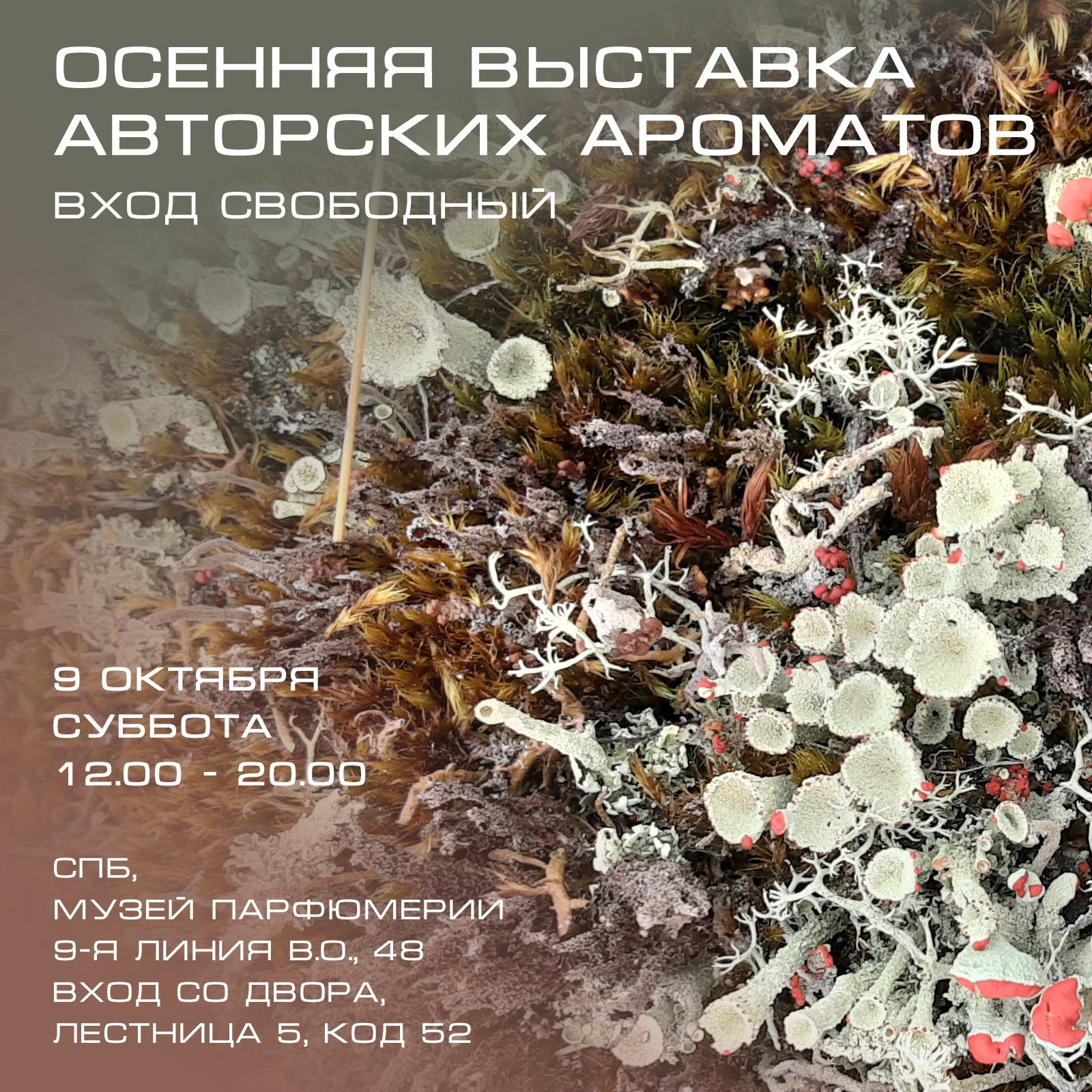 Сезонная выставка-продажа авторских ароматов