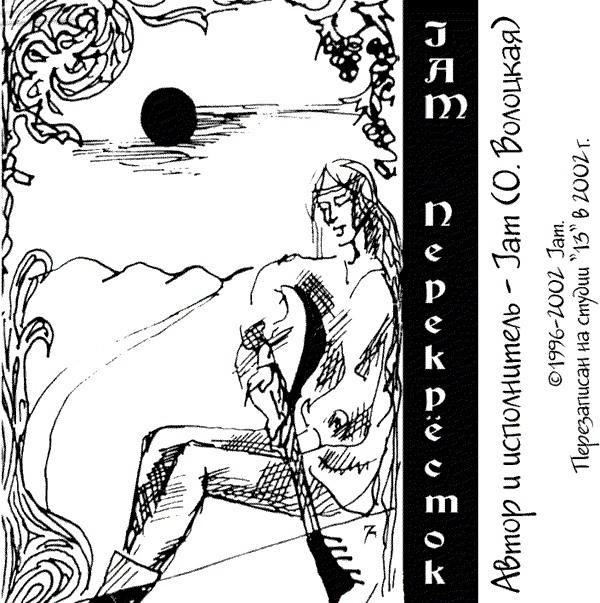 Джем album Перекресток