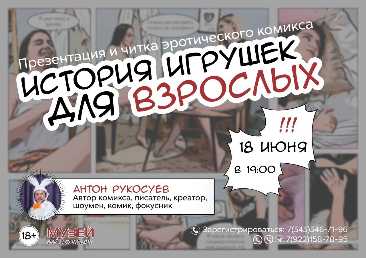 В эту пятницу, 18 июня в 19.00 в Музее об ЭТОМ состоится презентация и читка эро...