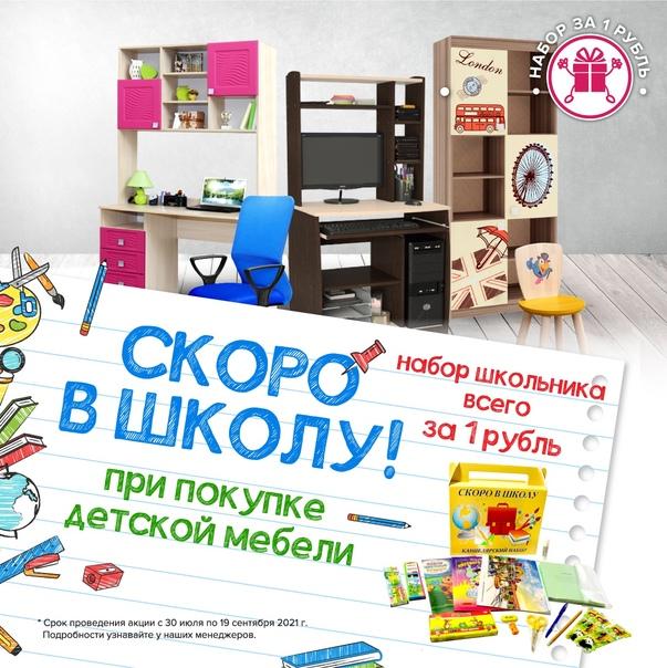 Скоро в школу! Набор для школьника за 1 рубль!