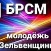 Молодежь Зельвы БРСМ