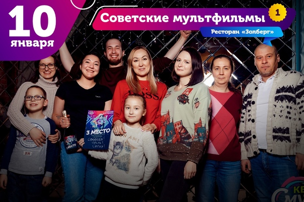 Советские мультфильмы №1 (10.01.2021) 18:00 Золберг