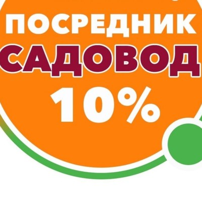 Умар Посредник-Садавод