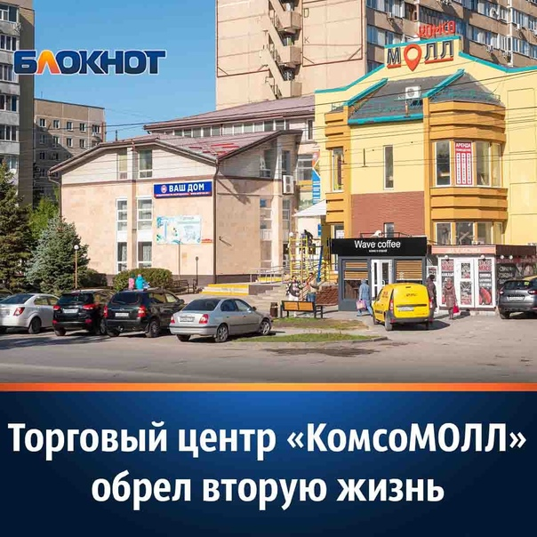 Начните свой бизнес с «КомсоМОЛЛом» Торговый центр...