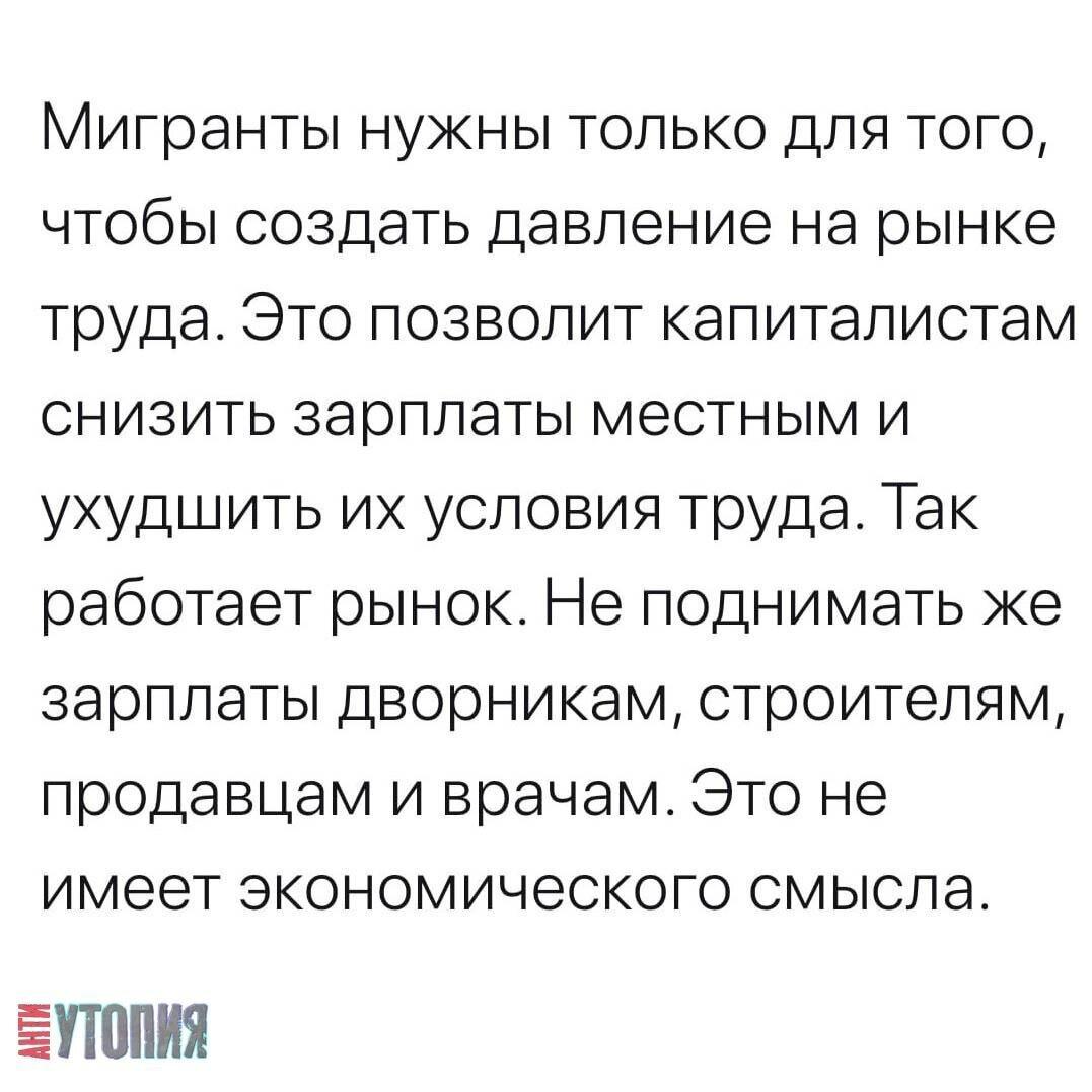 АНТИУТОПИЯ  УТОПИЯ 210837