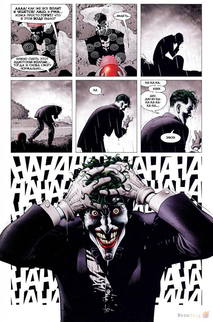 С чего начать читать комиксы про Бэтмена?, изображение №7