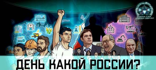День какой России? (Что мы празднуем 12 июня?)