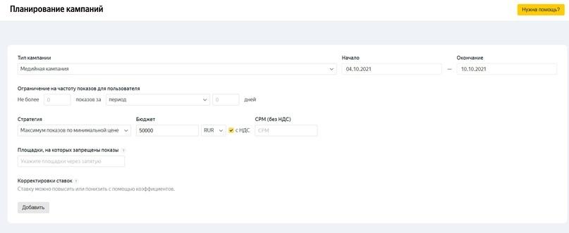 Новый инструмент для прогнозирования результатов медийных кампаний уже в Яндекс.Директ, изображение №2