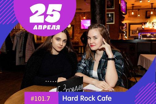 «GO!Квиз №101.7, Hard Rock Cafe,  25 апреля» фото номер 108