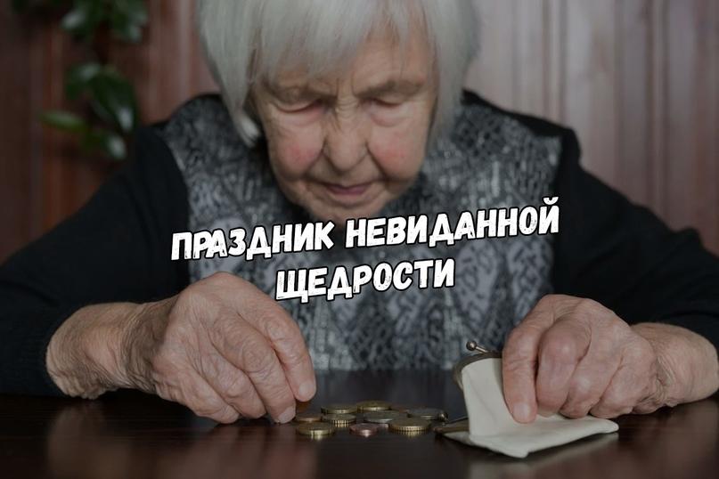 Пенсионеры Подмосковья получат 1000 рублей в качестве доплаты к пенсии