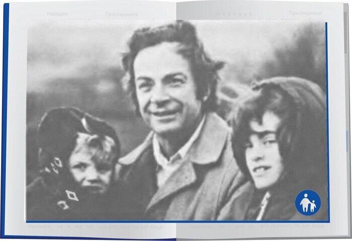 Как правильно воспитать ребёнка. Отрывок из книги Ричарда Фейнмана: «Какое тебе...