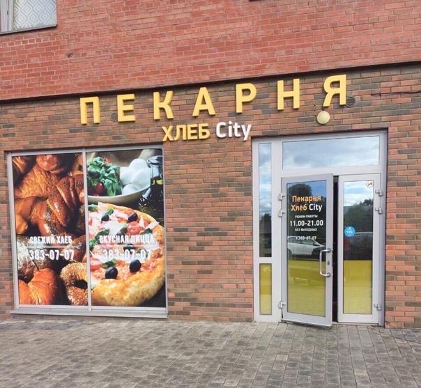 Пекарня хлеб city приглашает ПРОДАВЦА 🤗           ...