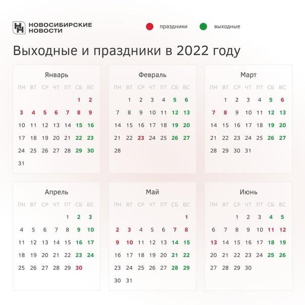 Календарь с выходными и праздничными днями в 2022 ...