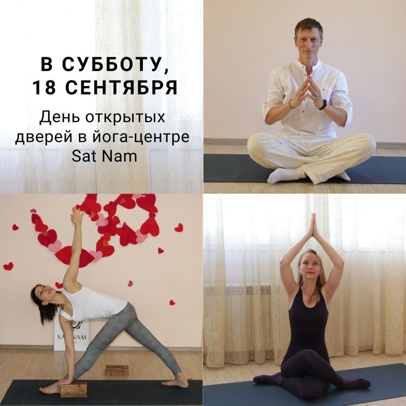 День открытых дверей в йога-центре Sat Nam😍