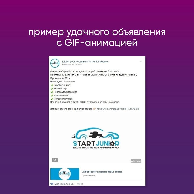 121 заявка по 58 рублей в школу робототехники. Без лендинга., изображение №3