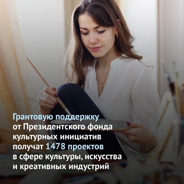 28 проектов Омской области получат грантовую подде...