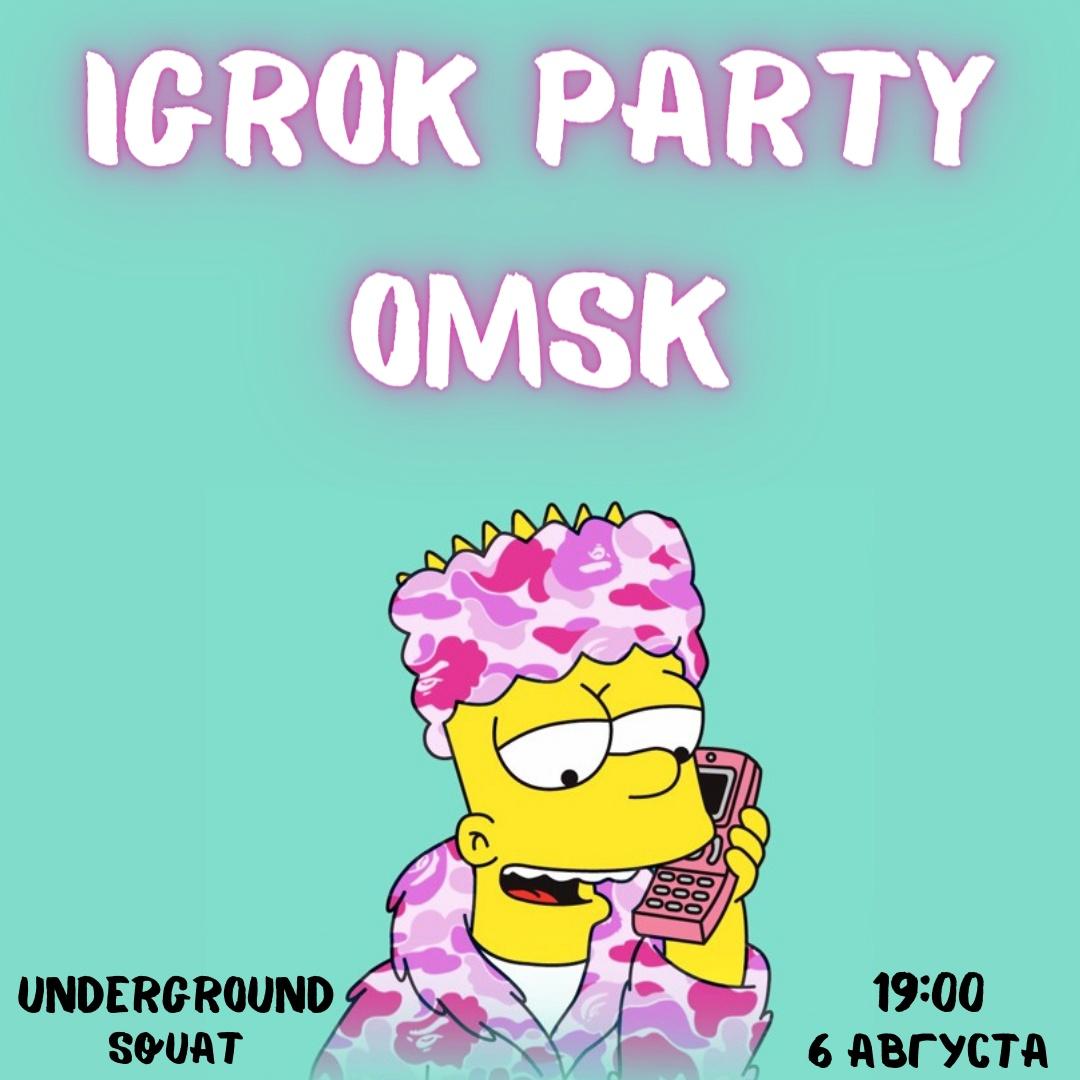 Афиша Омск IGROK PARTY / Underground-Squat 06.08.21 ОМСК