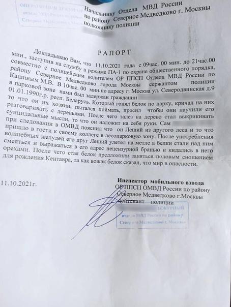 В Москве в парковой зоне в долине Яузы задержан му...