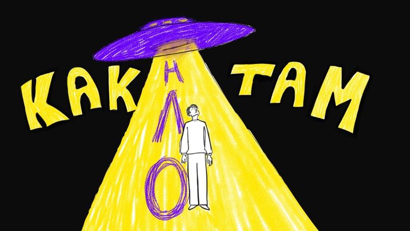 «Ну что, как там НЛО?»: студенты о работе в малоавторитетных СМИ, изображение №3